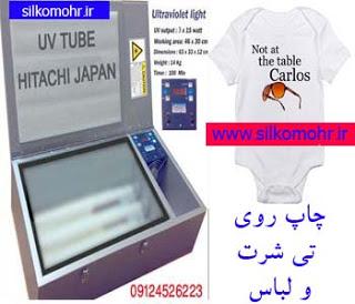 قیمت دستگاه چاپ لباس