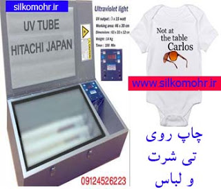 قیمت دستگاه چاپ تی شرت