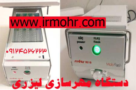 انواع دستگاه لیزری مهرسازی