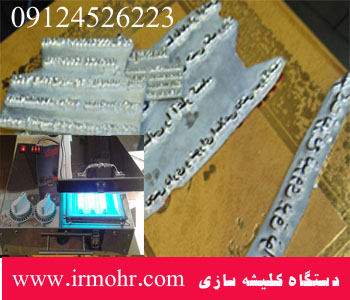 دستگاه کلیشه ساز فلزی با آموزش کلیشه سازی