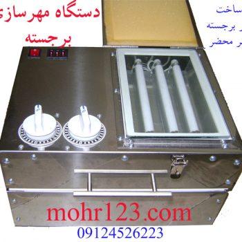 دستگاه مهرسازی برجسته فلزی