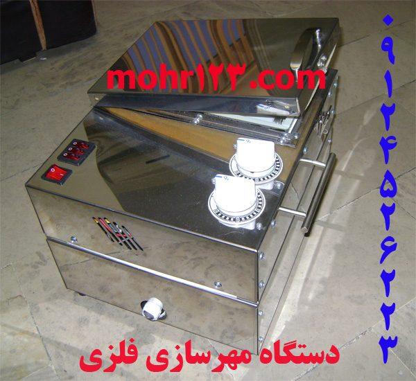 دستگاه مهر فلزی برجسته