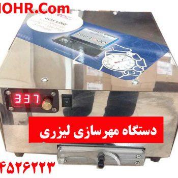 قیمت دستگاه لیزری مهرسازی