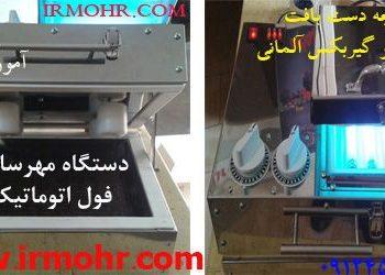 انواع دستگاه مهر اتوماتیک