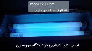 لامپ های هیتاچی در دستگاه مهر سازی
