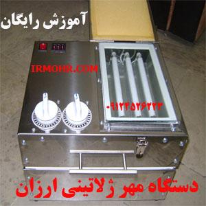 دستگاه مهرسازی ژلاتینی
