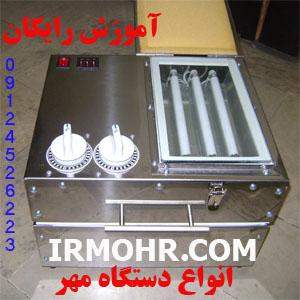 دستگاه ساخت مهر ارزان قیمت